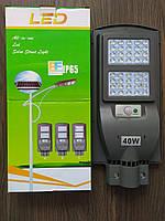 Светодиодный уличный светильник на солнечной батарее LED Solar Street Light 40W all-in-one