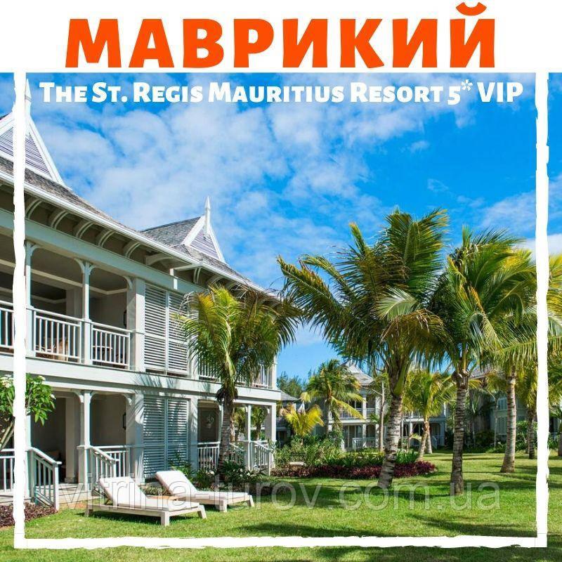 МАВРИКИЙ - Семейное путешествие в The St. Regis Mauritius Resort 5* VIP!