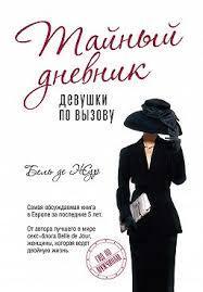 Тайный дневник девушки по вызову. Бель де Жур. Гид по мужчинам.