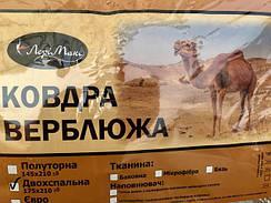 Одеяло верблюжья шерсть меховое Лери МАКС.