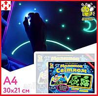 Набор для творчества Рисуй светом А4 (30х21 см) двухсторонний пластиковый