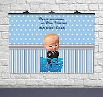 Именной! Плакат для Candy Bar БОСС-МОЛОКОСОС, 75 см x 120 см, Плотная бумага 130 гр/м