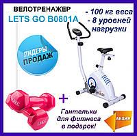 Велотренажер Lets Go B0801A. Нагрузка 8 уровней магнитная система нагрузки. Домашние велотренажеры