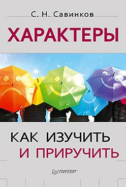Книга Характеры: как изучить и приручить. Автор - Савинков С. Н. (Питер)