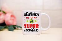 """ЧАШКА ДЛЯ ДЕДУШКИ """"Дедушка не стар, а SUPER STAR"""", печать на чашках"""