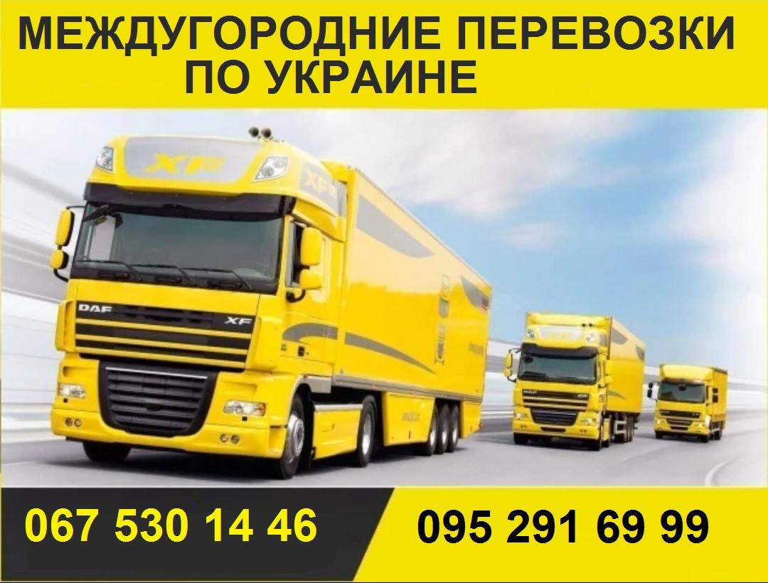 Попутні вантажні перевезення по Україні.Вантажоперевезення Київ - Маріуполь