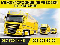 Попутные грузовые перевозки по Украине.Грузоперевозки Киев - Тернополь