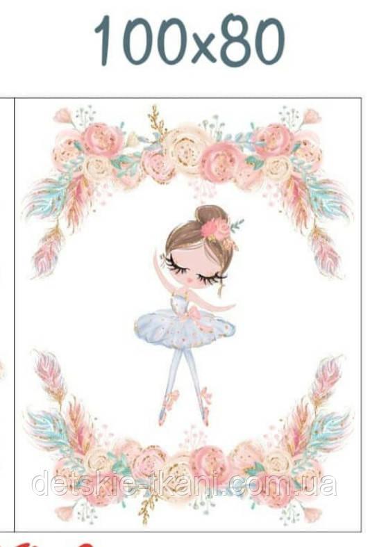 """Панелька из сатина для детского пледа """"Балерина с цветочной гирляндой"""" 80*100 см"""