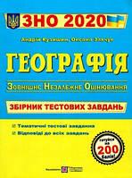 ЗНО 2020 Географія. Збірник тестових завдань для підготовки до ЗНО Кузишин А., Заячук О.