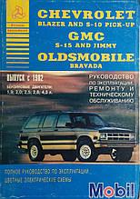 CHEVROLET BLAZER & S-10 PICK-UP   CMC  S-15 & JIMMY   OLDSMOBILE BRAVADA   Модели с 1982 года   Ремонт