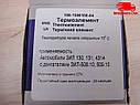 Термостат ЗИЛ 130,-131,-4314 t 70 (пр-во ПЕКАР). 108-1306100-04. Ціна з ПДВ., фото 2