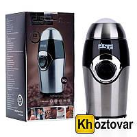 Электрическая кофемолка DSP KA3001
