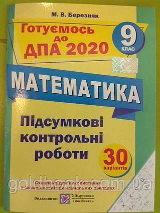 Математика 9 клас ДПА 2020 (30 варіантів)