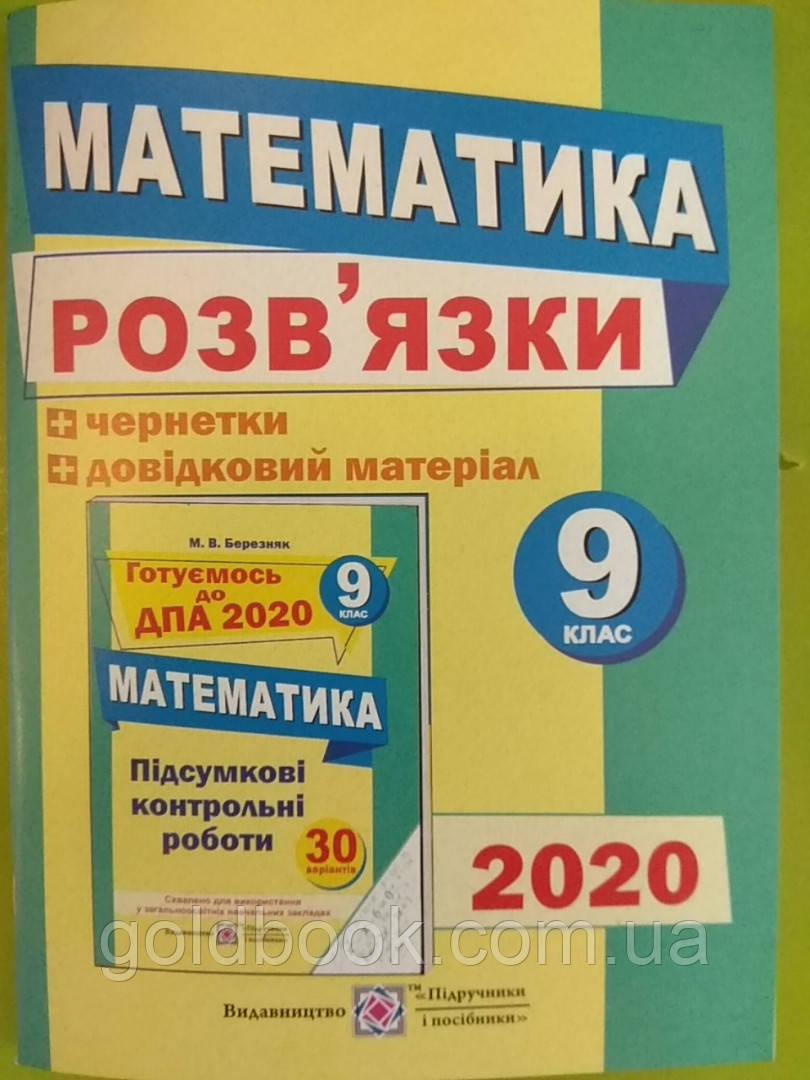 Математика 9 клас ДПА 2020 розв'язків язки