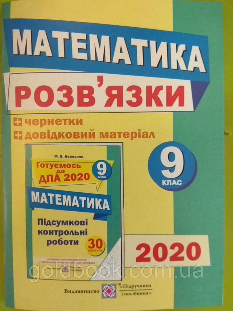 Математика 9 клас. Розв'язки до ДПА 2020.