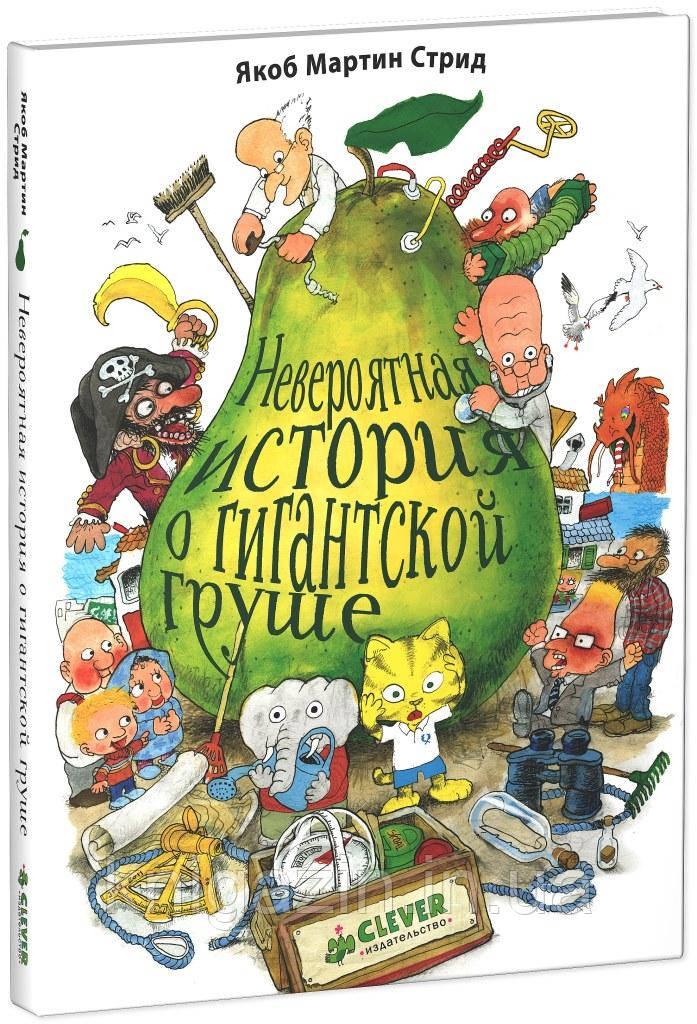 Детская книга Невероятная история о гигантской груше Для детей от 3 лет