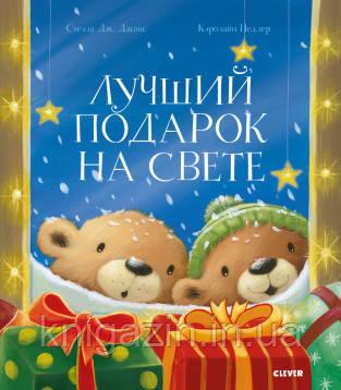 Детская книга Лучший подарок на свете Для детей от 3 лет