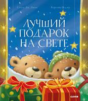 Детская книга Лучший подарок на свете Для детей от 3 лет, фото 1