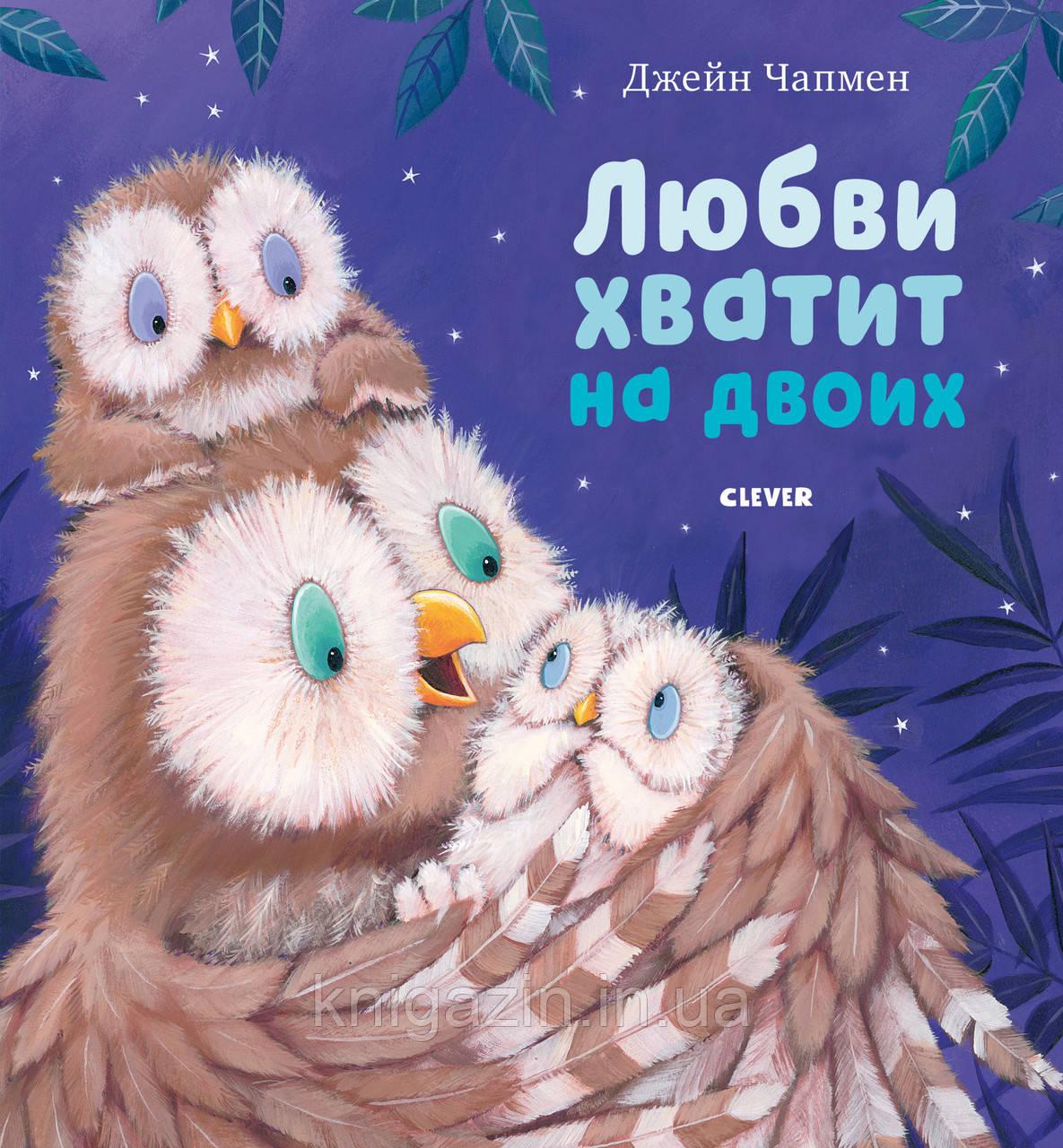 Детская книга Любви хватит на двоих Для детей от 3 лет