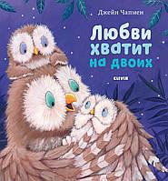 Детская книга Любви хватит на двоих Для детей от 3 лет, фото 1
