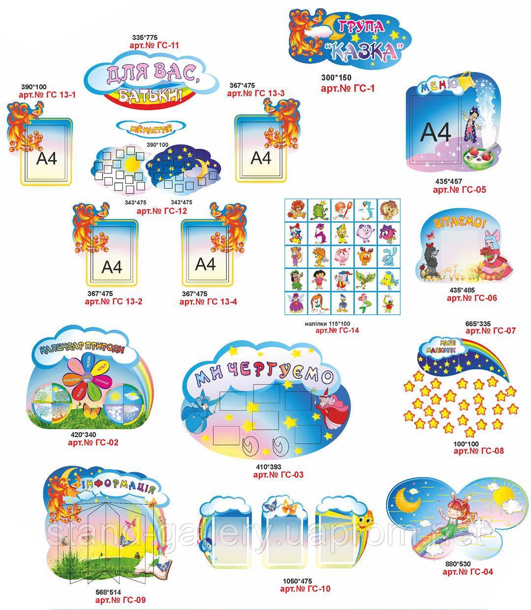 Оформлення стендів для дитячого садка: Казковий світ