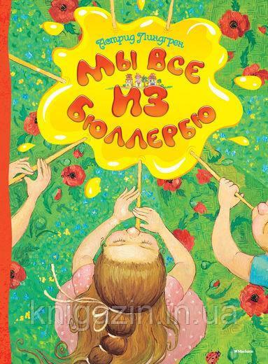 Детская книга Мы все из Бюллербю  Для детей от 6 лет