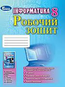 Інформатика 8 клас. Робочий зошит. Ривкінд Й. Я.