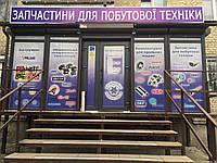 магазин «Все для холоду» в місті Києві