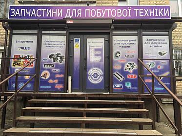 магазин  «Всё для холода»   в городе Киеве