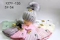 Шапка зимняя теплая с бумбоном, на девочку р. 52-54