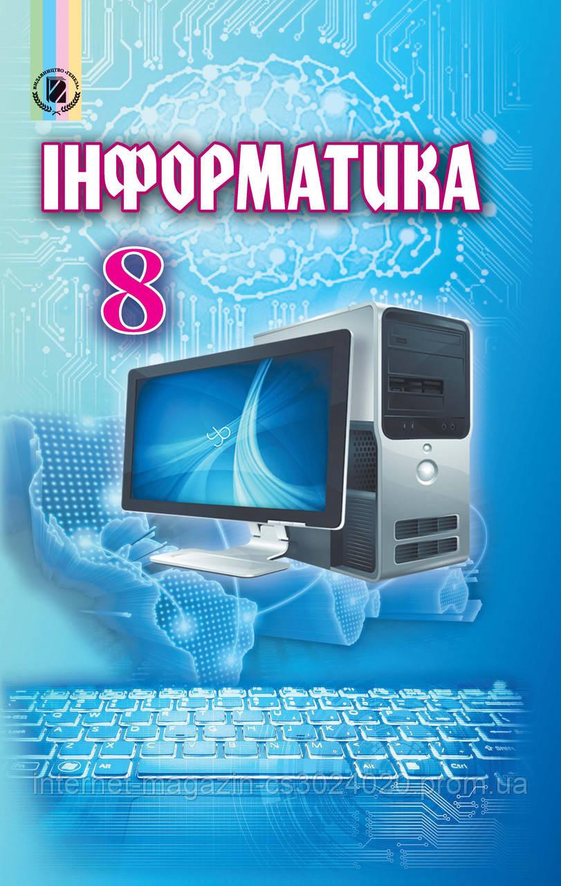 Інформатика 8 клас. Підручник. Ривкінд Й. Я.
