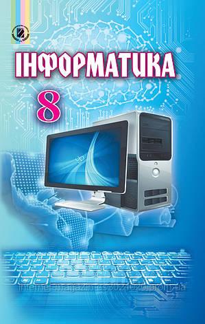 Інформатика 8 клас. Підручник. Ривкінд Й. Я., фото 2