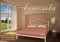 Металлическая кровать Анжелика (Металл Дизайн)