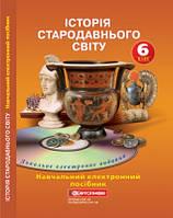 История древнего Мира. 6 класс