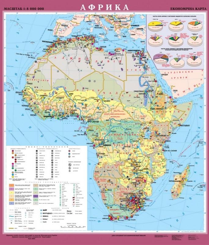 Африка. Економічна карта, м-б 1:8 000 000