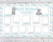 Именной! Плакат для Candy Bar 12 месяцев МИШКИ ТЕДДИ ГОЛУБОЙ, 75 см x 120 см, Плотная бумага 130 гр/м
