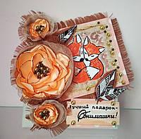 Открытка поздравительная ручной работы с парой лис, Лучший подарок - обнимашки