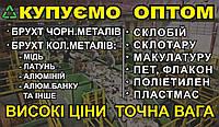 Закупка и прием макулатуры в Харькове