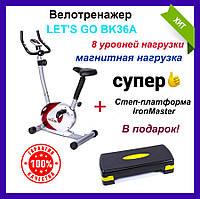 Велотренажер LET'S GO BK36A. Нагрузка 8 уровней магнитная система нагрузки. Домашние велотренажеры