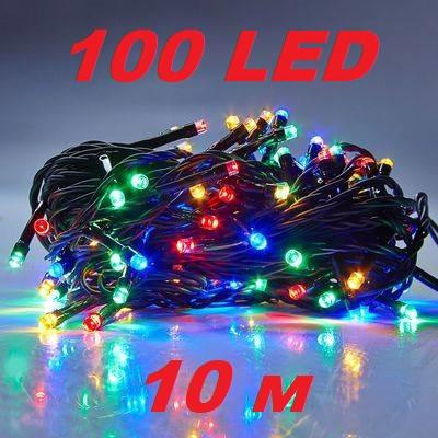 Новогодняя гирлянда нитка Xmas 100 LED ламп МУЛЬТИКОЛОР (черный провод, 10 метров)