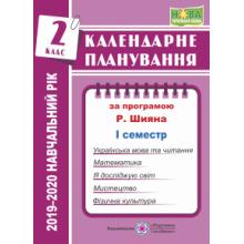 Календарне планування 2 клас За програмою Р. Шияна НУШ Жаркова І.