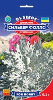 Семена цветов Цинерария Сильвер Фоллс 0,1 г, GL SEEDS