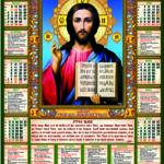 """Календар-плакат настінний А2ф.""""Церковний"""""""