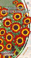 Семена хризантема Германский Флаг 0,3 г, Семена Украины