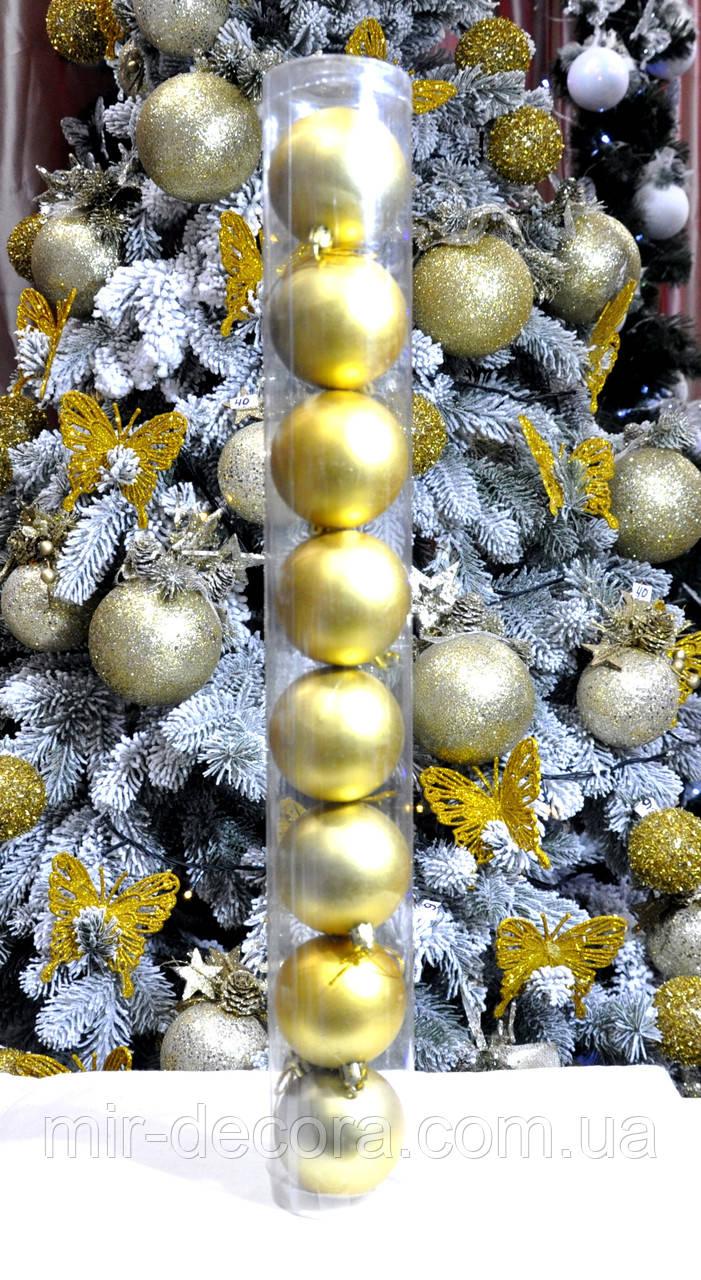 Набор матовых шаров на елку  (пластик), диаметр 60, 8 шт. Цвет золото.