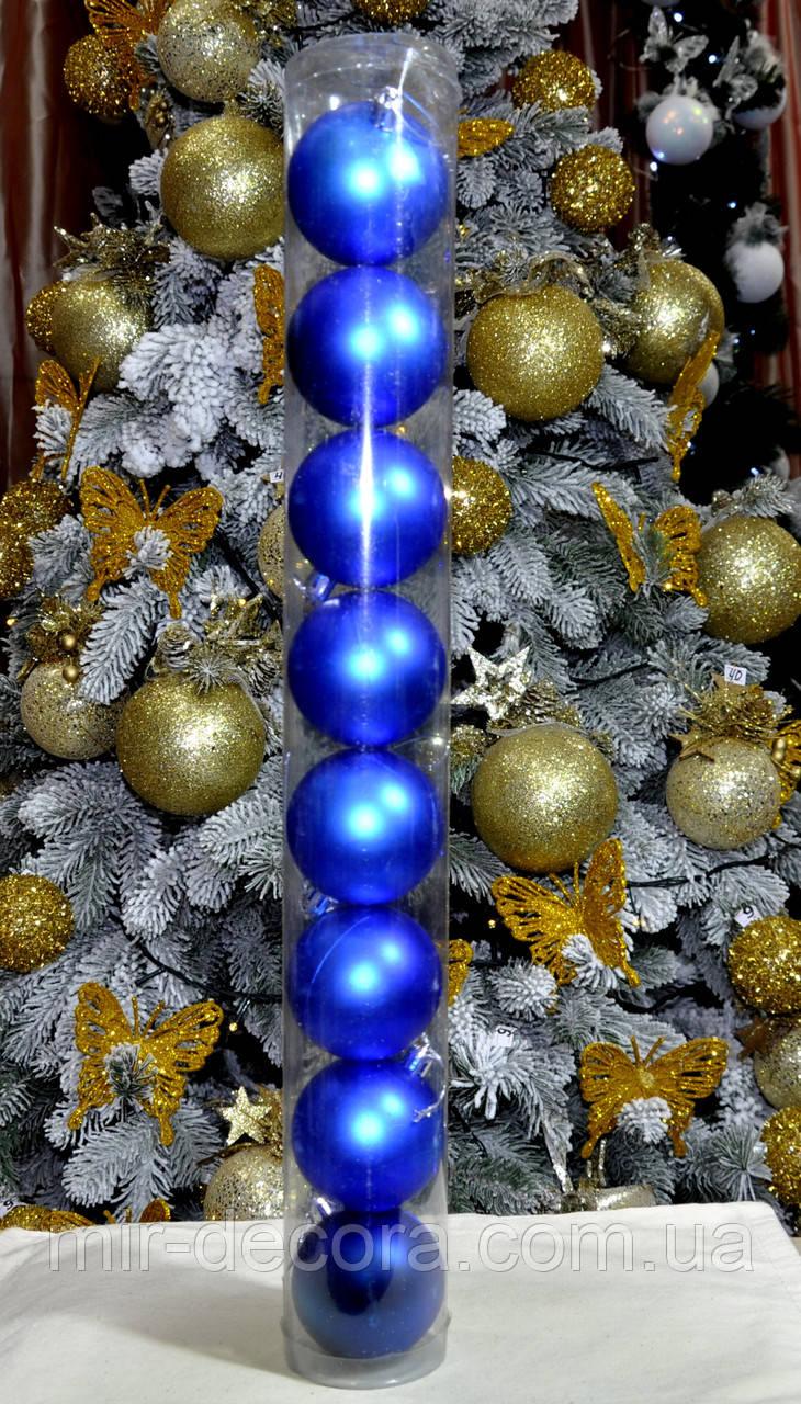 Набор матовых шаров на елку  (пластик), диаметр 60, 8 шт. Цвет синий.