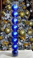 Набор матовых шаров на елку  (пластик), диаметр 60, 8 шт. Цвет синий., фото 1