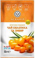 Чай фруктово-медовый Облепиха и имбирь Асканiя ( Украина) 1саше 50 грамм