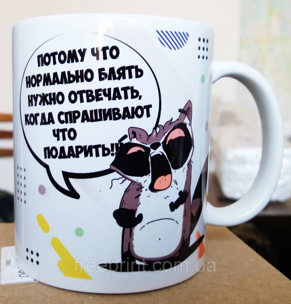 """Чашка-прикол """"Енот Толик"""". Печать на чашках, кружках. Нанесение логотипа на чашку"""