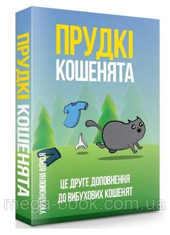 Прудкі кошенята доповнення до гри Вибухові кошенята